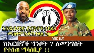 Ethiopia : ከአርበኞች ግንቦት 7 ለመንግስት የተሰጠ ማሳሰቢያ !!!