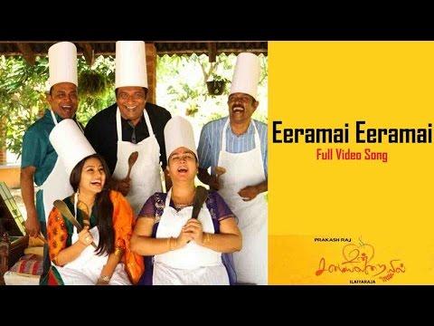 Un Samayal Arayil | Eeramai Eeramai | Tamil Film | Illayaraja | Prakash Raj |Sneha