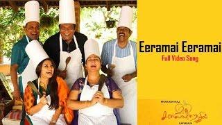 Eeramai Eeramai Song-Un Samayal Arayil