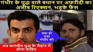 Shahid Afridi Reacted On Gautam Gambhir's' Battleground' Tweet   D-cricket