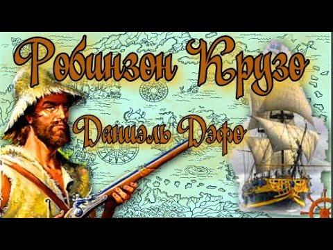 Жизнь и удивительные приключения морехода Робинзона Крузо  Часть 1