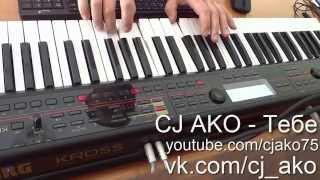 CJ AKO Тебе Korg Kross Простая Красивая Мелодия на Пианино Piano Музыка Music Для Души Сна