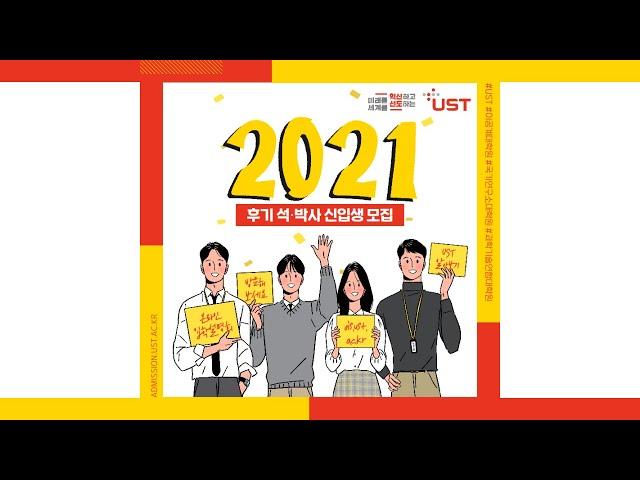 UST 입학설명회, 안들어오면 손해!!