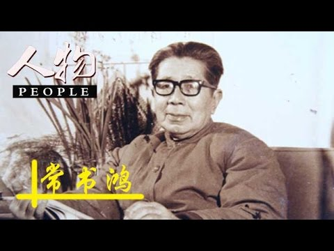 20140926 人物 先生-常书鸿
