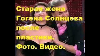Старая жена Гогена Солнцева после пластики. Фото. Видео. Новости шоу-бизнеса