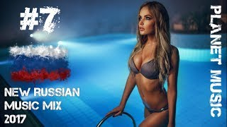 New Russian Music Mix 2017 - Русская Музыка - Planet Music #7
