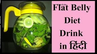 Get Flat Belly In 5 Days / Get Flat Stomach Without Diet-Exercise / Flat Belly Diet Drink
