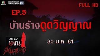 อีจันสืบสยอง | บ้านร้างดูดวิญญาณ | 30 ม.ค. 61 Full HD