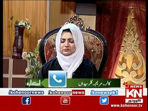 Istakhara 15 April 2020 | Kohenoor News Pakistan