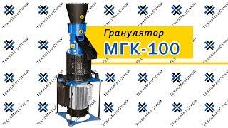 Гранулятор МГК-100 от компании ТехноМашСтрой - видео