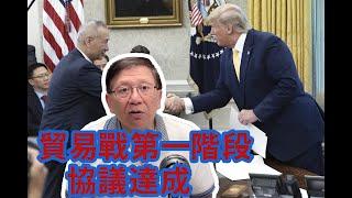 林鄭入立法會的方法 貿易戰確認達成第一階段協議〈蕭若元:蕭氏新聞台〉2019-10-15