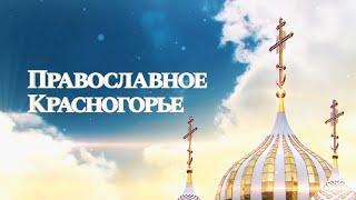 «Православное Красногорье». Заповеди блаженства
