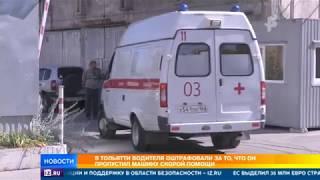 В Тольятти водителя оштрафовали за то, что он пропустил
