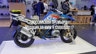 Российская премьера мотоцикла BMW R1200GS 2017