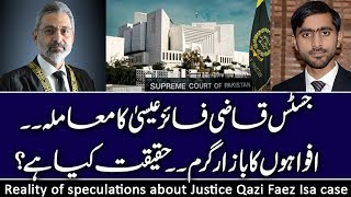 Reality of speculations about Justice Qazi Faez Issa case Reference| Details by Siddique Jan