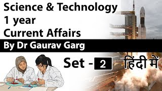 Science & Technology current affairs of Last 6 months SET 2 - January to June 2019 Current Affairs