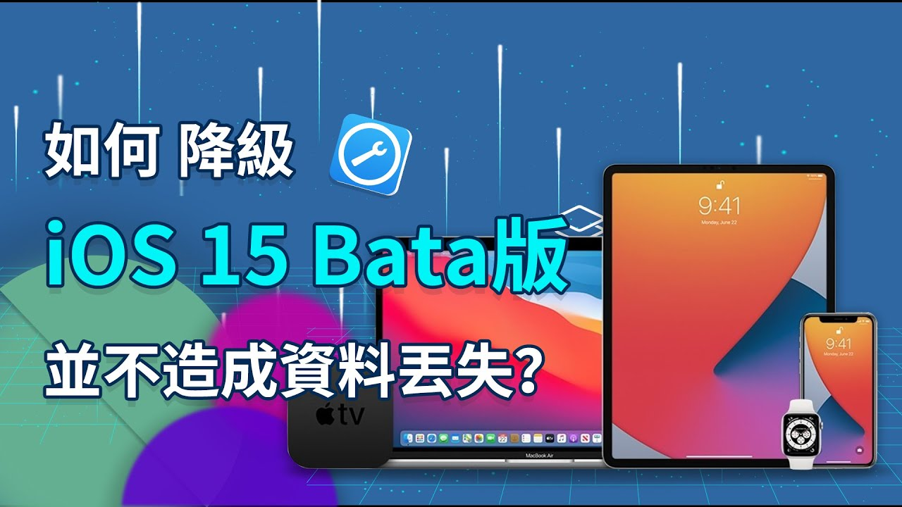 降級iOS 15