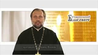 """""""Ставропольский Благовест"""" выпуск на 13 октября 2018г."""