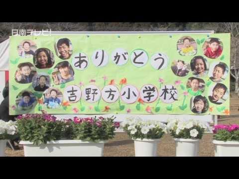 Yoshinokata Elementary School