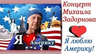 """Михаил Задорнов. Концерт """"Я люблю Америку!"""""""