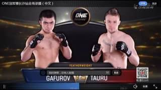 Бои без правил. Муин Гафуров (Таджикистан) vs Тони Тауру (Финляндия) полная версия