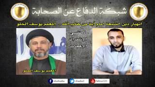 تحميل اغاني انهيار دين الشيعـ ـة امام آية من كتاب الله المعمم يوسف الحلو MP3