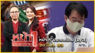 ยังหยุดไม่อยู่ หลังไวรัสโควิด แพร่กระจายไปแล้ว 59 จังหวัดทั่วประเทศ   หน้า 1 ประเทศไทย   30 มี.ค. 63