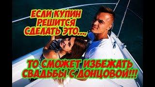 Дом 2 Новости 29 Апреля 2018 (29.04.2018) Раньше Эфира