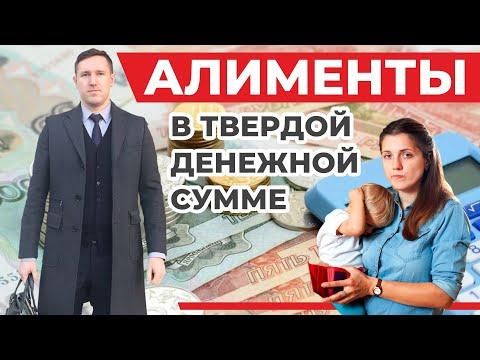 Взыскание алиментов в твёрдой денежной сумме, разбираем статью 83 семейного кодекса, советы юриста