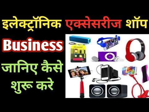 Electronics Accessories Shop Business Kaise Shuru Kare ? #Electronics #Business #Idea