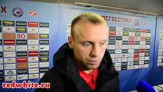 Денис Глушаков после матча Спартак - ска-хабаровск 1:0