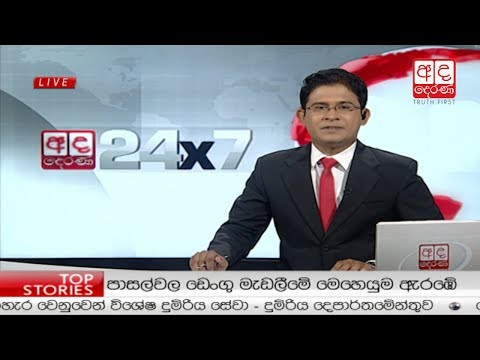 Ada Derana Late Night News Bulletin 10.00 pm - 2017.07.28