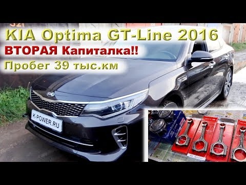 KIA Optima GT-Line 2016: ВТОРАЯ капиталка за 39 тыс.км