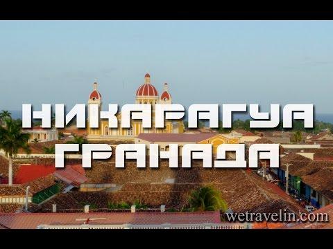 Гранада Никарагуа| Достопримечательности Никарагуа