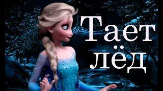 Эльза и Джек тает лед