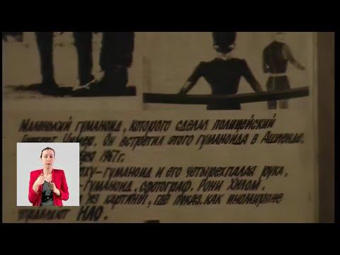 Волгоград. Выставка, посвящённая НЛО 19.07.1990