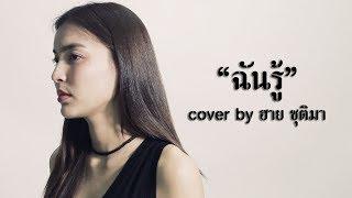 ฉันรู้ - ฮาย ชุติมา【Cover Version】 - dooclip.me