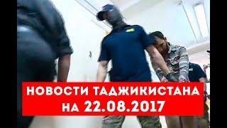 Новости Таджикистана на 22.08.2017