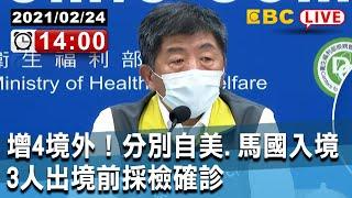【東森大直播】疫情最新!228連假防疫應變 陳時中說明