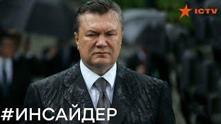 Вся правда жизни Виктора Януковича, экс-президента и любителя золотых унитазов - Инсайдер - Выпуск 6