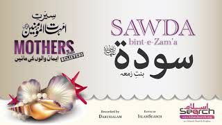 Sawda bint-e-Zama - Mothers of the believers - Seerat e Ummahat-ul-Momineen - IslamSearch.org