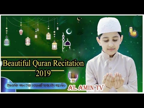 মধুর কন্ঠে কোরআন তেলাওয়াত ২০১৯   Beautiful Quran Recitation 2019   Al Amin Tv