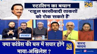सबसे बड़ा सवाल : क्या कांग्रेस की बस में सवार होंगे Mayawati-Akhilesh Yadav ?