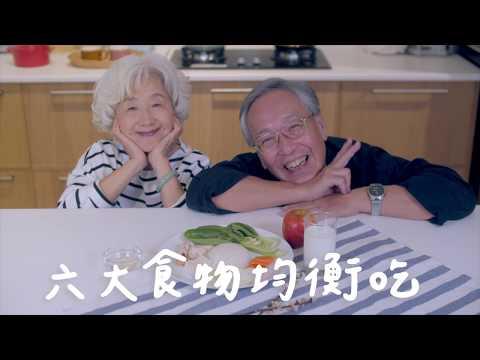 「我的餐盤」口訣歌帶動跳MV-長者版