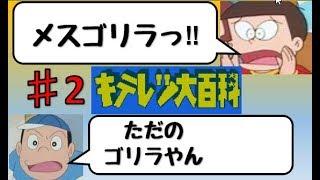 ファミコンキテレツ大百科実況#2