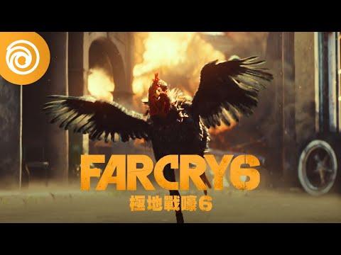 《極地戰嚎 6》CGI 動畫短片 | 奔跑吧!炸五花肉 - Far Cry 6