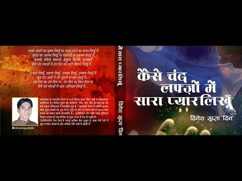 Kaise Chand Lafzon Men Saara Pyar Likhun- Book Trailor