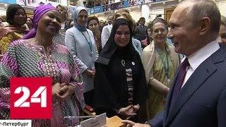 Дамы-политики со всего мира обсудили свое видение глобальных проблем - Россия 24