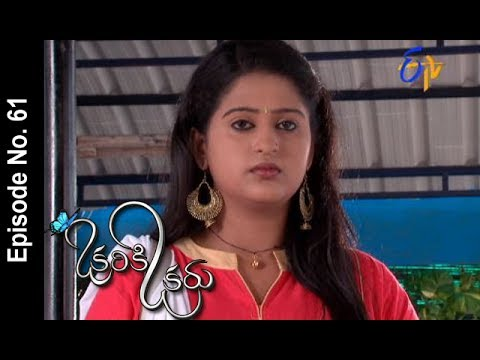 Okariki Okaru | 17th July 2017| Full Episode No 61  | ETV Telugu