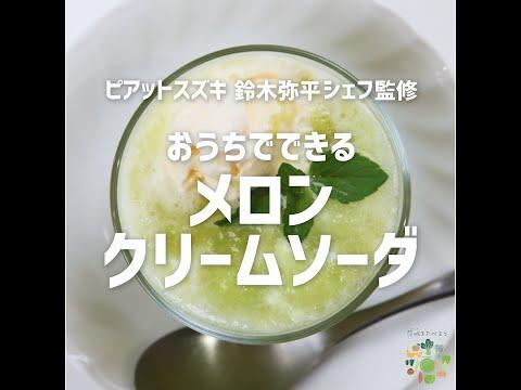 おうちでできるメロンクリームソーダ(実践編)